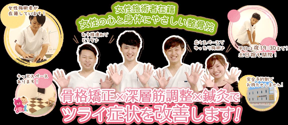 神戸市垂水坂口鍼灸整骨院はツライ症状を改善します