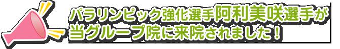 パラリンピック強化選手阿利美咲選手が垂水坂口鍼灸整骨院のグループ院に来院されました
