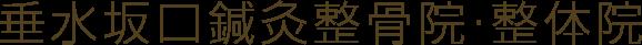 神戸市垂水区舞多聞西6丁目1番地 垂水坂口鍼灸整骨院